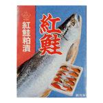 [yn-06]ヤマノ中村商店 【特選】紅鮭粕漬