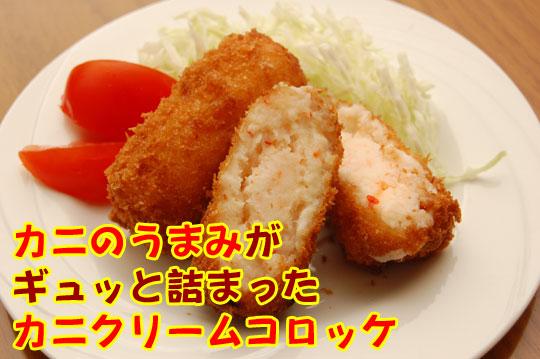 [kf-01]カドウフーズ カニクリームコロッケ