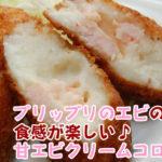 [kf-02]カドウフーズ 甘エビクリームコロッケ