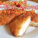 [kf-03]カドウフーズ ホタテクリームコロッケ