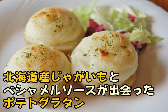 [kf-04]カドウフーズ ポテトグラタン