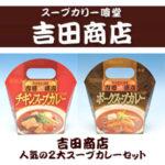 [ts-20]スープカリー喰堂 吉田商店 チキンスープカレー&ポークスープカレーセット