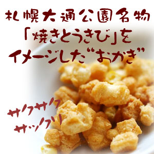 YOSHIMI 札幌おかき Oh!焼とうきび