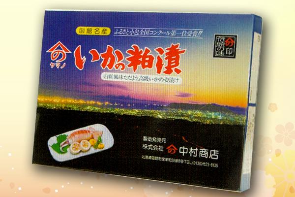 ヤマノ中村商店 いかの粕漬(いか粕漬)