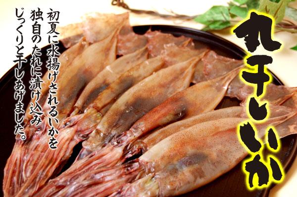 カネダイ岩崎水産 北海道発 丸干しいか