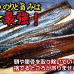 [is-02]カネダイ岩崎水産 史上最強の身欠きにしん