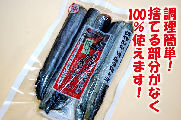 カネダイ岩崎水産 史上最強の身欠きにしん