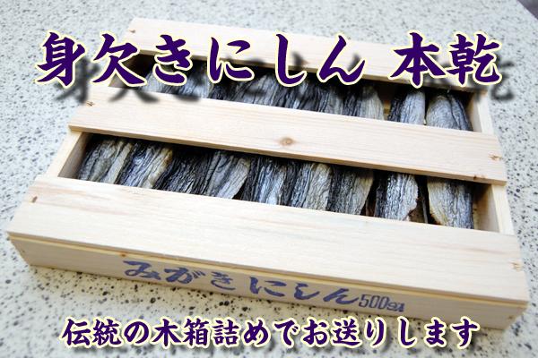 [is-06]カネダイ岩崎水産 身欠きにしん(本乾)木箱入り