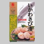 [mn-01A]マルナマ食品 いかわさび漬(10尾・化粧箱入)