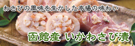 マルナマ食品 いかわさび漬