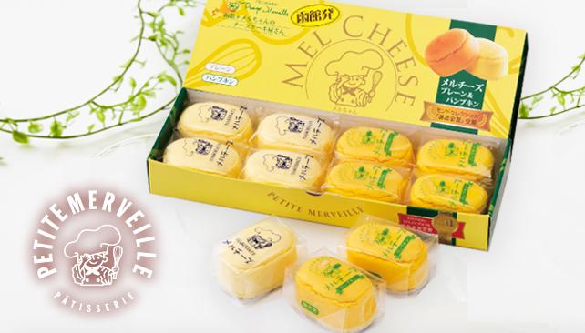 [pt-02c]プティメルヴィーユ 函館メルチーズ(プレーン&パンプキン 各4個入)