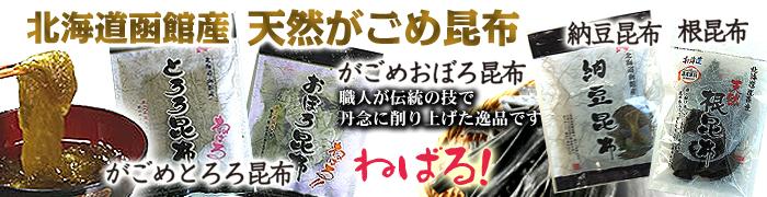 北海道函館 天然がごめ昆布(ガゴメ昆布)