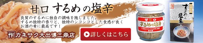 カネサク大出博三商店 するめの塩辛