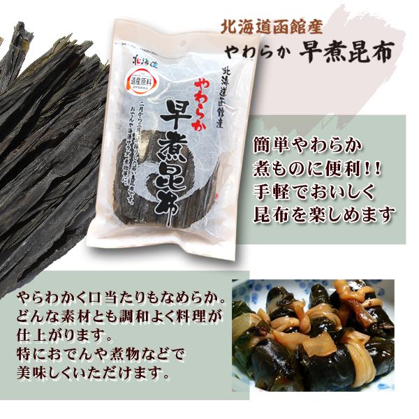 北海道函館産 やわらか早煮昆布