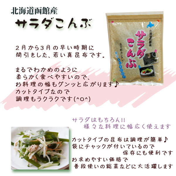 北海道函館産 サラダこんぶ