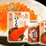 [mn-06C]マルナマ食品 いくら醤油漬 170g瓶入