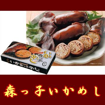 [mo-70]森っ子いかめし(2尾入×3パック・化粧箱入)