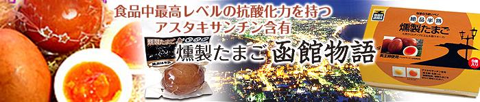 燻製たまご函館物語