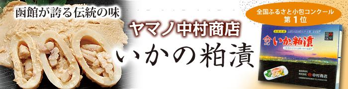 ヤマノ中村商店 いかの粕漬