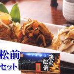 [yn-25]ヤマノ中村商店 漁火松前(ギフトセット)