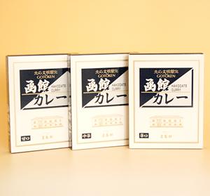 函館カレー3点セット