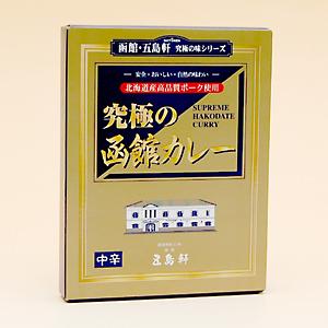 [gt-06]五島軒 究極の函館カレー(レトルトパウチ)