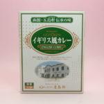 [gt-30]五島軒 イギリス風カレー(レトルトパウチ)