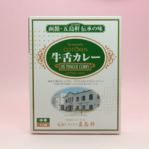 [gt-31]五島軒 牛舌カレー(レトルトパウチ)