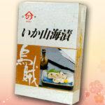 [yn-03S]ヤマノ中村商店 いかの山海漬3尾入