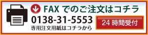 FAXでのご注文はこちら!ご注文用紙をダウンロードできます。
