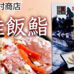 [yn-23]ヤマノ中村商店 秋鮭飯鮨(いずし)★完全数量限定・期間限定品★(450g)
