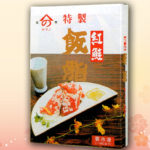[yn-17]ヤマノ中村商店 紅鮭飯鮨★期間限定品★(450g)