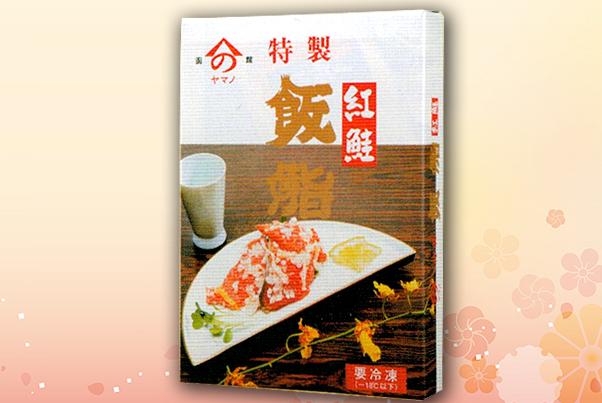 [yn-17L]ヤマノ中村商店 紅鮭飯鮨★期間限定品★(900g)