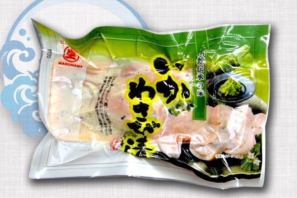 [mn-01C]マルナマ食品 いかわさび漬(2尾・真空パック入)