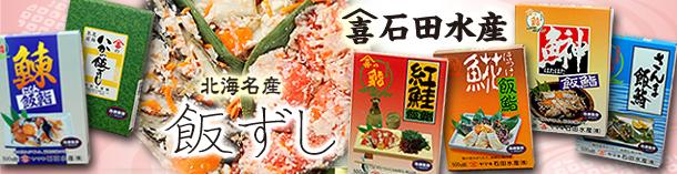 ヤマキ石田水産<飯鮨・飯寿司の専門メーカー>