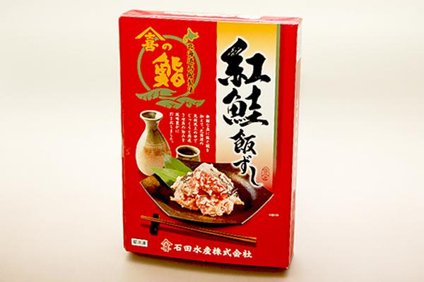[yi-01]石田水産 紅鮭飯鮨(いずし)