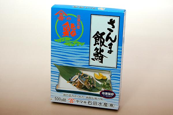 [yi-05]石田水産 さんま飯寿司(いずし)
