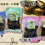 [mo-74]寺田水産 にしんソーラン巻(昆布巻)