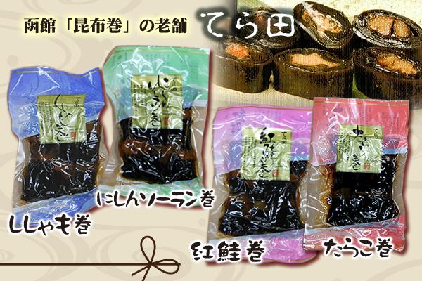 [mo-76]寺田水産 紅鮭巻(昆布巻)