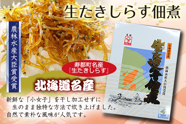 [mo-71]生たきしらす佃煮(寿都町・山下水産)