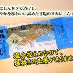 [mo-72]寺田水産 甘塩ヌカニシン