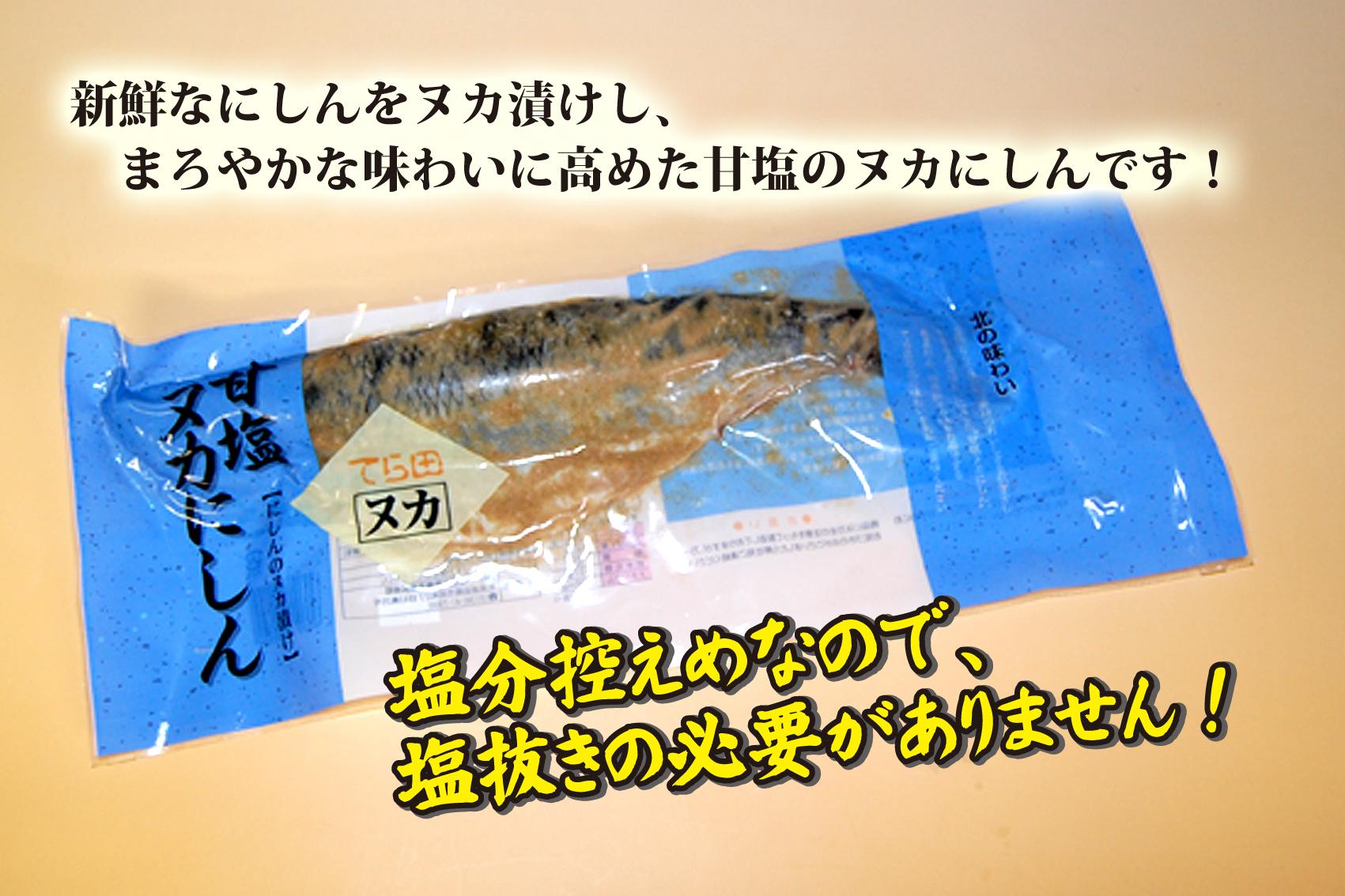 寺田水産 糠にしん(ヌカニシン・ぬかニシン・糠ニシン)