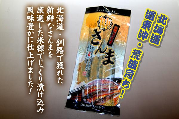 [mo-73]釧路フィッシュ 糠さんま