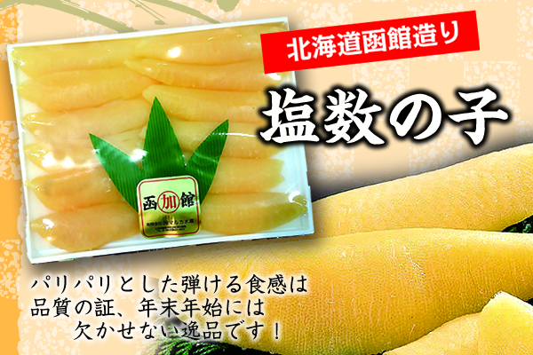 [zz-33]【期間限定】北海道 函館造り 塩数の子