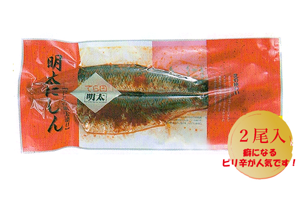 寺田水産食品 明太にしん 2尾入