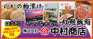 ヤマノ中村商店(いかの粕漬・紅鮭飯鮨)