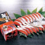 [zz-05A]【年末年始限定】塩紅鮭姿切身1尾真空