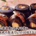 [zz-14B]寺田水産食品 昆布巻3本セット