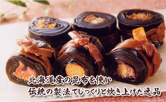 [zz-14A]寺田水産食品 昆布巻6本セット