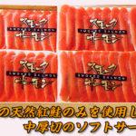 [zz-15]【年末年始限定】紅鮭スモークサーモン